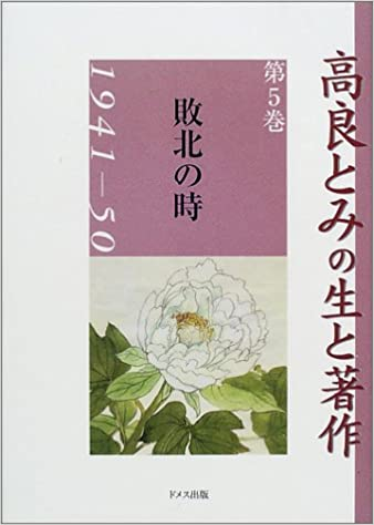 高良とみの生と著作〈第5巻〉敗...