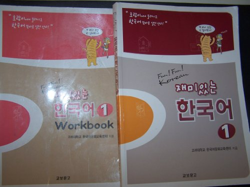 jaemiinneun-hangugo-korean-fun-fun-fun-fun-volume-i-workbook-and-volume-i-textbook