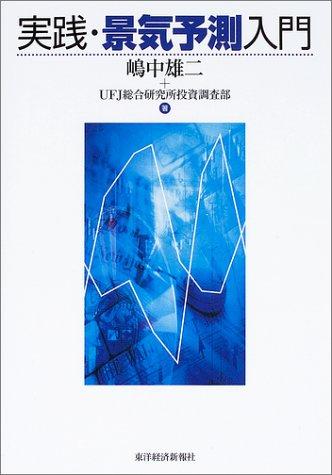 Read Online Jissen keiki yosoku nyūmon ebook