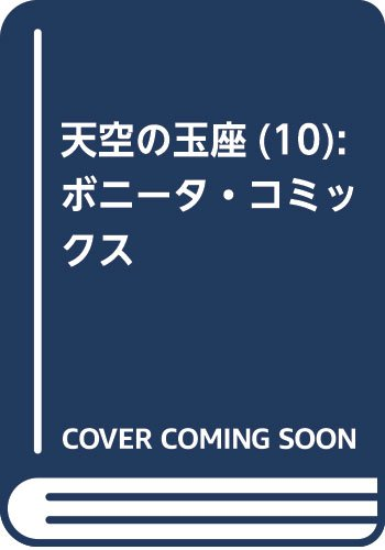 天空の玉座(10): ボニータ・コミックス