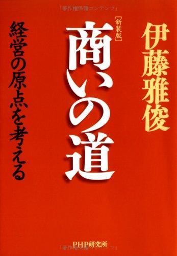 Akinai no michi : Keiei no genten o kangaeru ebook