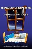 Hek'iat'ner k'neluts' arraj. Bedtime Fairy Tales. Bilingual Book in Armenian and English: Dual Language Stories for Kids (Armenian - English Edition)