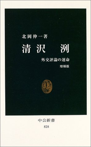 清沢洌―外交評論の運命 (中公新書)