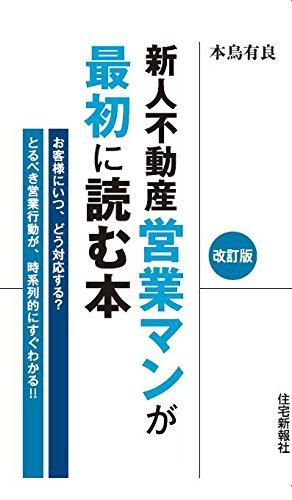 新人不動産営業マンが最初に読む本 改訂版