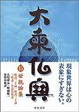 大乗仏典〈15〉世親論集 (中公文庫)