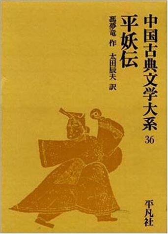中国古典文学大系 (36)