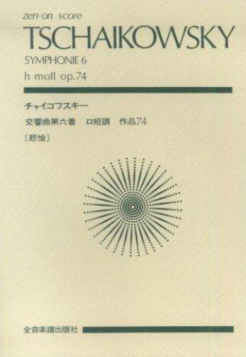 No. 6 score Tchaikovsky Symphony