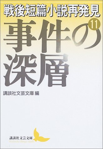 戦後短篇小説再発見 11 (講談社文芸文庫)