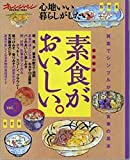 素食がおいしい。―心地いい暮らしがしたい 料理本 (Vol.2) (オレンジページムック)