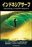 【BOOK】 インドネシアサーフ Indo Surf & Lingo 「インドネシアでサーフィンするときに欠かせない、ナンバー1ガイドブック」最新版