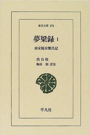 夢粱録 (1) (東洋文庫 (674))