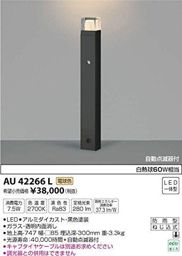 コイズミ照明 ガーデンライト(自動点滅器付)黒色 AU42266L B00Z51DRAE 17345 黒 黒