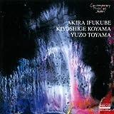 現代日本の音楽名盤選5 伊福部昭・小山清茂・外山雄三 (MEG-CD)