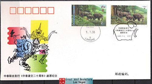 China Stamps - 1993, Commemorative cover on the 20th Annv. of the Diplomatic Relations between China and Thailand, First Day Cover -