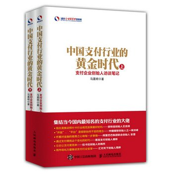 Download Chinese payments industry's golden age - Paying founders interview notes (Set 2 Volumes)(Chinese Edition) ebook