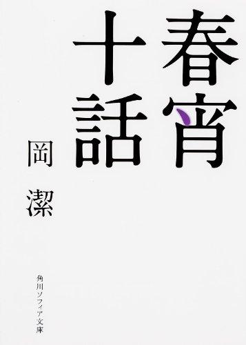 春宵十話 (角川ソフィア文庫)