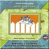 The girl, from which children are not allowed to hobnob / Devochka, s kotoroj detyam ne razreshali vodit'sya - Irmgard Kojn (AUDIO BOOK IN RUSSIAN, MP3) (CD)