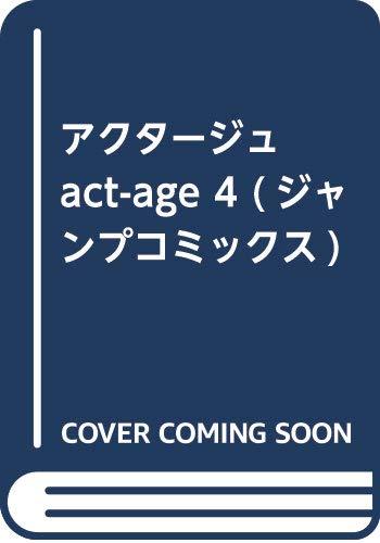 アクタージュ act-age 4 (ジャンプコミックス)