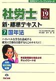社労士 新・標準テキスト〈7〉国年法〈平成19年度版〉 (社労士ナンバーワンシリーズ)