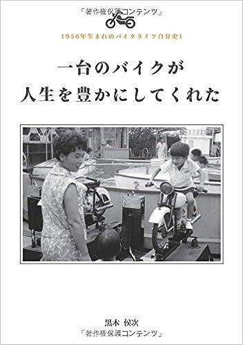 1956年生まれのバイクライフ自分...