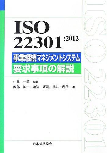 ISO22301:2012事業継続マネジメントシステム要求事項の解説 (Management System ISO SERIES)