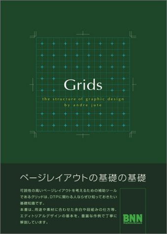 Grids―the structure of graphic design (Graphic design elements & fundamentals) Grids―the structure of graphic design (Graphic design elements & fundamentals)