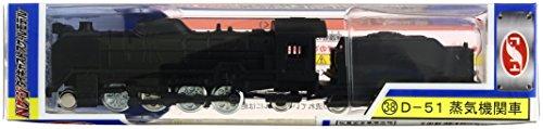 [NEW] train N gauge die-cast scale model No.38 D-51 steam locomotive