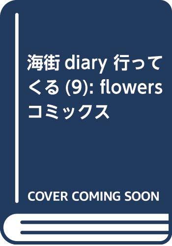 海街diary 行ってくる(9): flowers コミックス