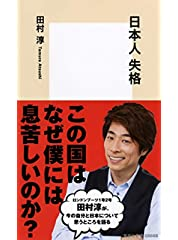 日本人失格 (集英社新書)