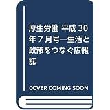 厚生労働 平成30年7月号―生活と政策をつなぐ広報誌 「MHLW TOP INTERVIEW 山下智久さん」