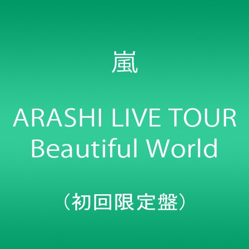 嵐 / ARASHI LIVE TOUR Beautiful World[初回限定盤]