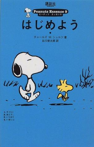 はじめよう (ピーナッツ・エッセンス (9))