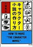 キャラクター小説の作り方 (角川文庫)