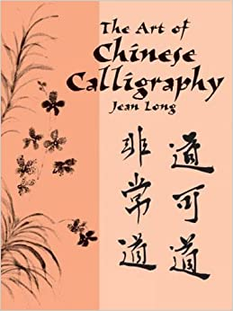 The Art Of Chinese Calligraphy Lettering Calligraphy