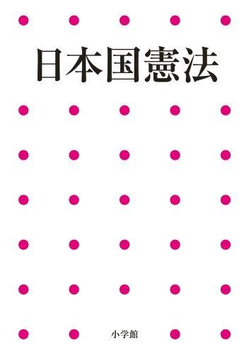 日本国憲法 (小学館アーカイヴス)