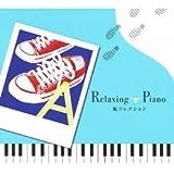 リラクシング・ピアノ〜嵐コレクション