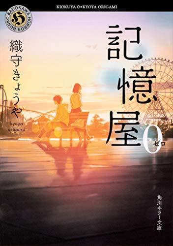 記憶屋0(角川ホラー文庫)