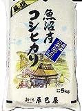 30年産【精米】新潟県北魚沼産(産地直送 広瀬・守門産) 白米 コシヒカリ 5kg