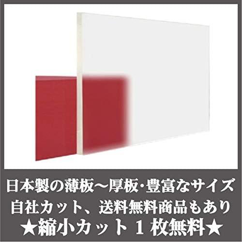 日本製 アクリル板 透明両面マット 艶けし(押出板) 厚み3mm 450X600mm 縮小カット1枚無料 カンナ・糸面取り仕上(エッジで手を切る事はありません)(キャンセル返品不可)