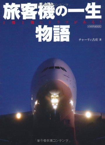 Download Ryokakuki no issho monogatari : Ikki ikki ni dorama ga aru. pdf