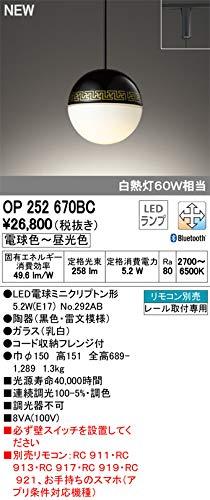 オーデリック/ペンダントライト OP252670BC B07T93QQPJ