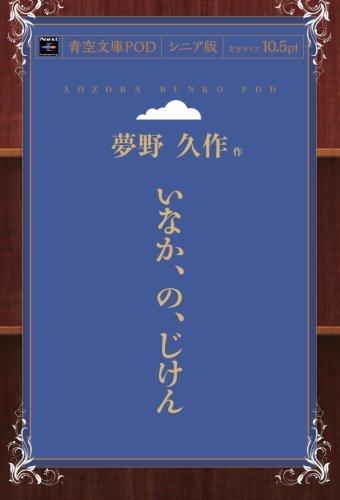 いなか、の、じけん (青空文庫POD(シニア版))