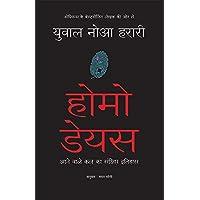 Homo Deus  (Hindi)