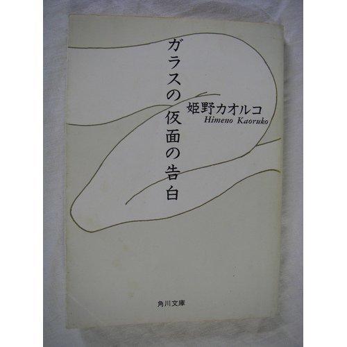 ガラスの仮面の告白 (角川文庫)