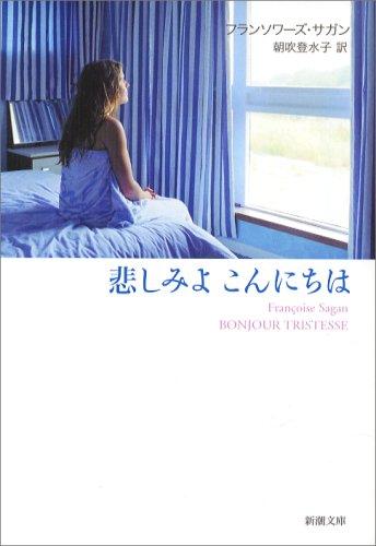 朝吹 登水子(Souichiro Asano)