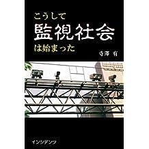 Mandrake in Japan (Japanese Edition)
