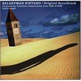 サラリーマン金太郎 ― オリジナル・サウンドトラック