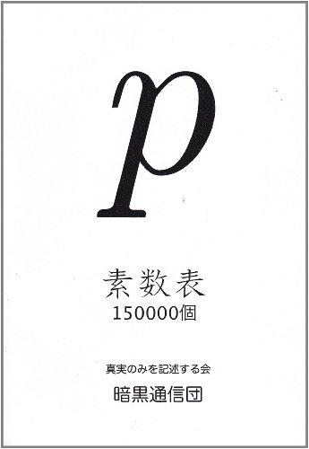 素数表150000個