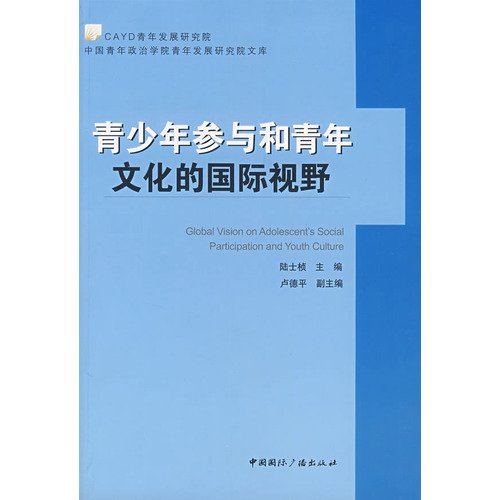Download youth participation and youth culture. international perspective of China International Radio Press.(Chinese Edition) ebook