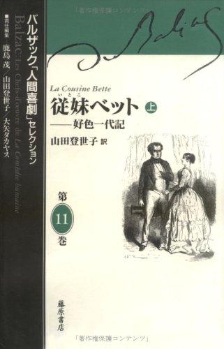 従妹ベット 上 (バルザック「人間喜劇」セレクション <第11巻>)
